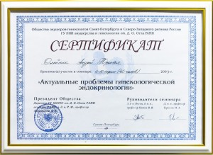 сертификат О