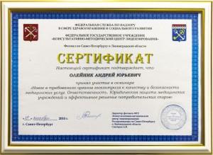 сертификат О2