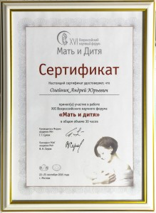сертификат О3