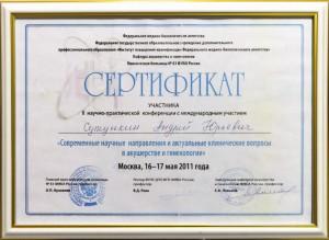 сертификат C1